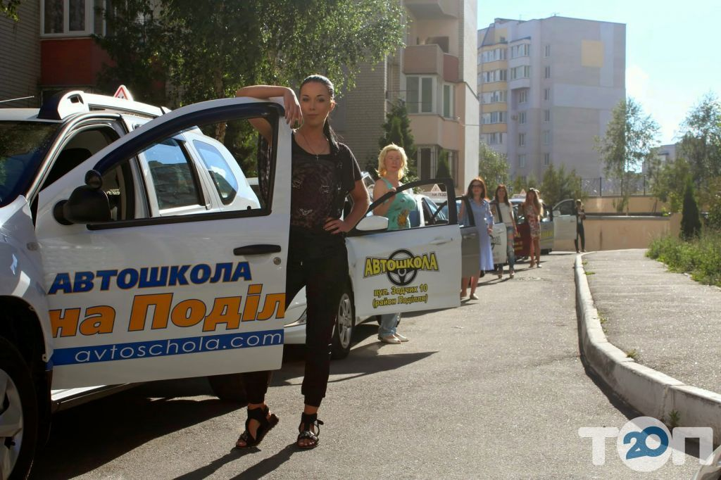 Автошкола на Подолье - фото 5