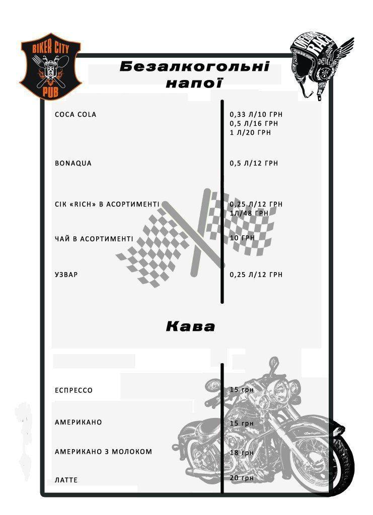 Меню Biker City, паб - страница 7