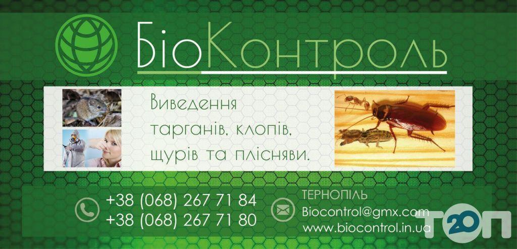 Біоконтроль - фото 1