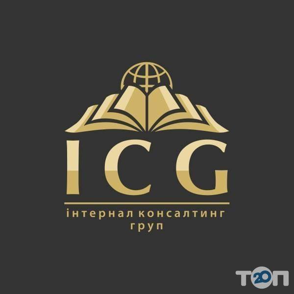 ICG, бухгалтерские и юридические услуги для бизнеса - фото 1