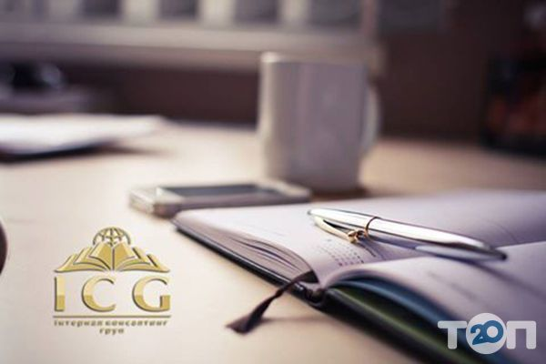 ICG, бухгалтерские и юридические услуги для бизнеса - фото 4