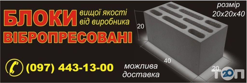 ЧП Шевчук Е.В. - фото 1