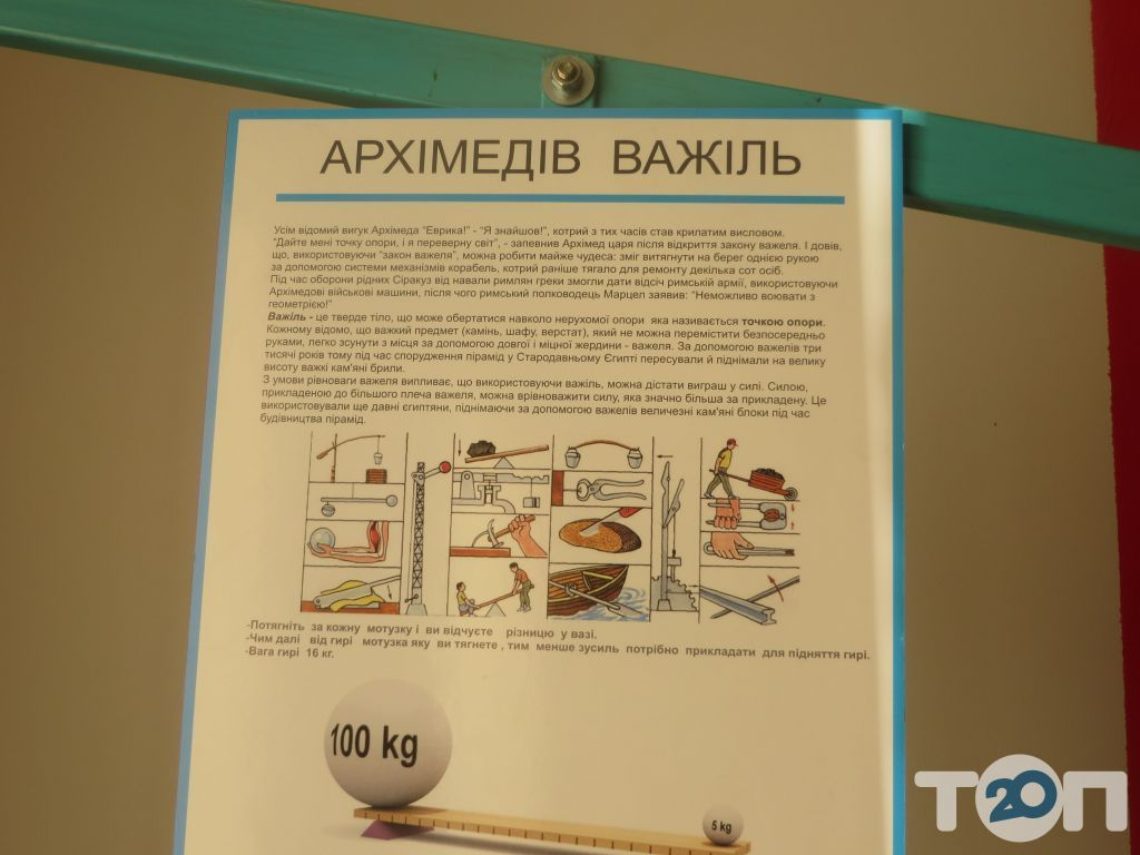 Эврика, музей занимательной науки - фото 18