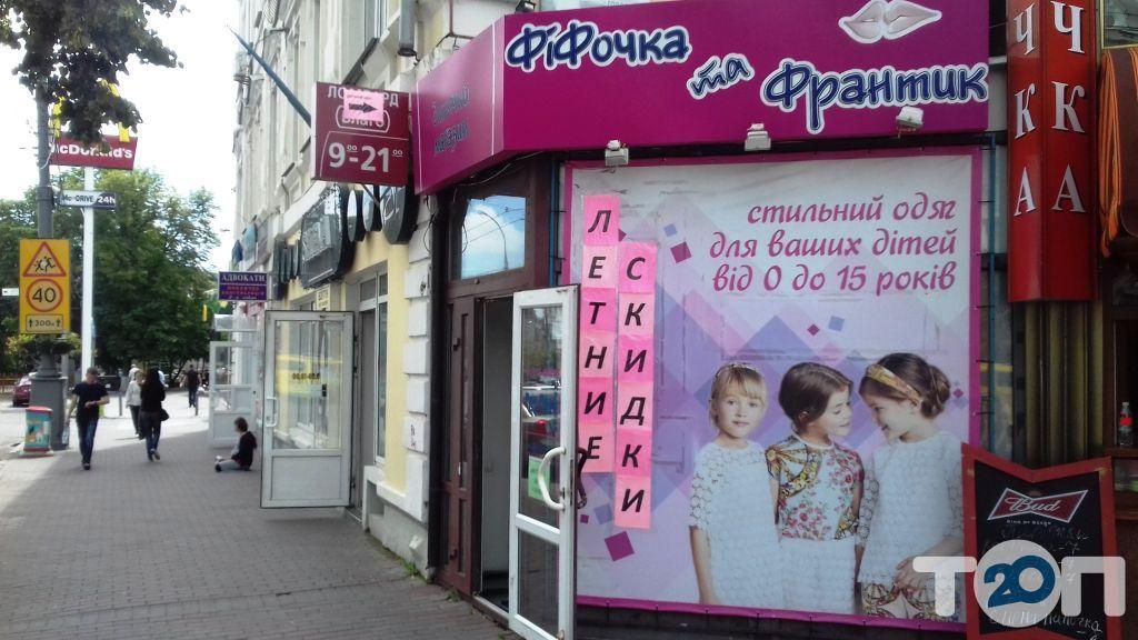 Фифочка и Франтик, магазин одежды - фото 1