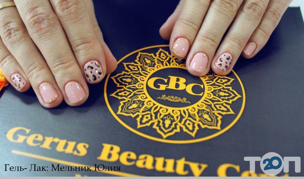 Gerus Beauty Center, салон красоты - фото 12