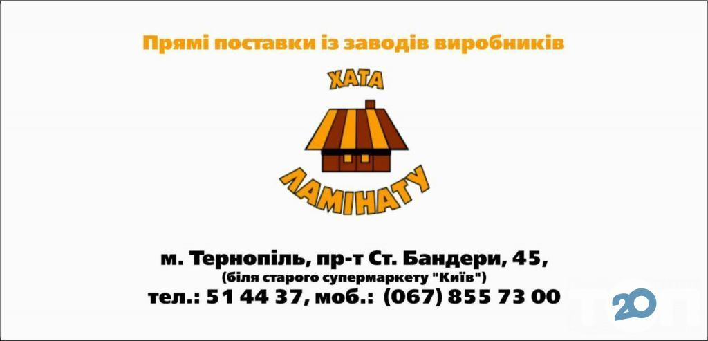 Хата ламината, магазин ламинированого покрытия - фото 1
