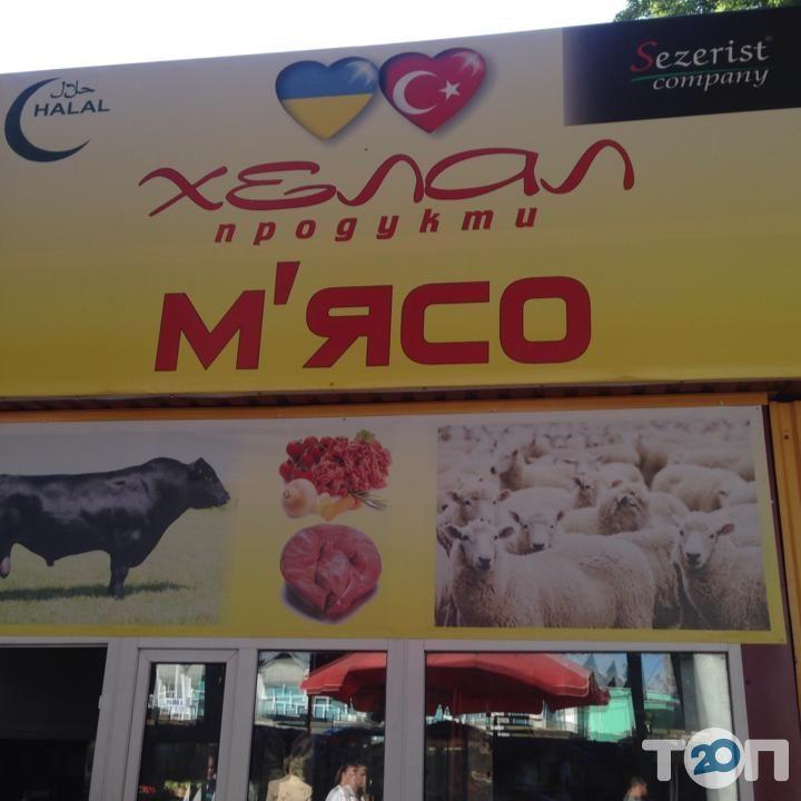 Хелал, мясной магазин - фото 3