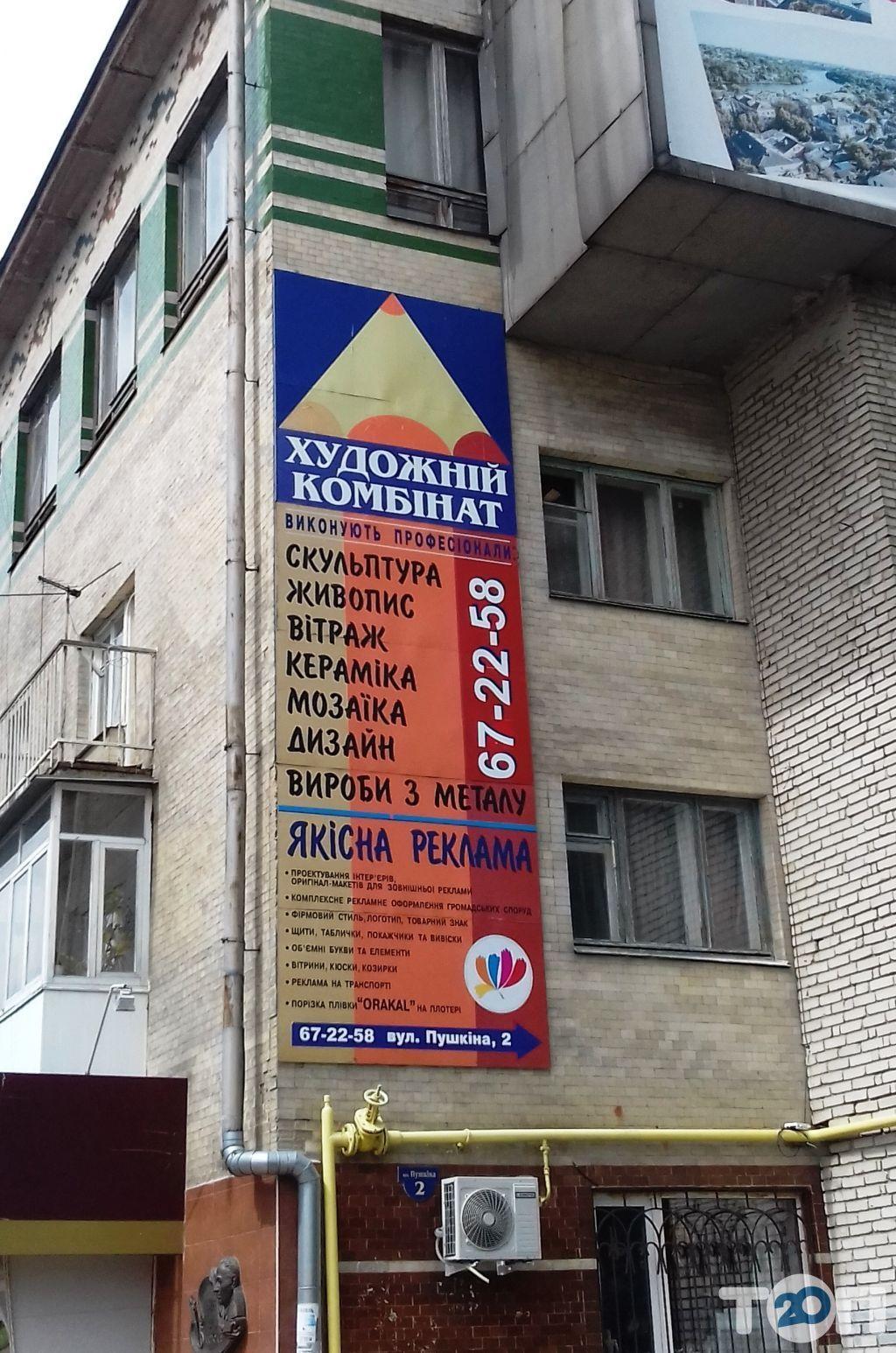 Художник, художественный салон - фото 1