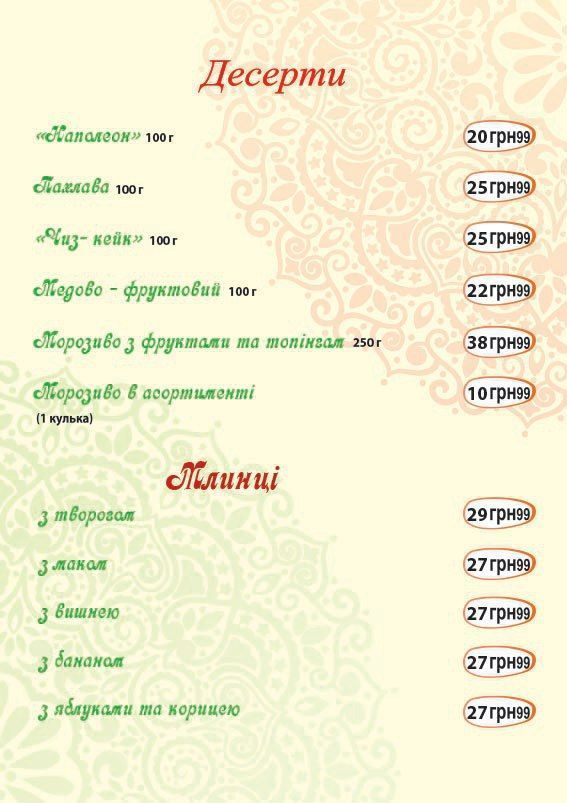 Меню Изюм, ресторан - страница 1