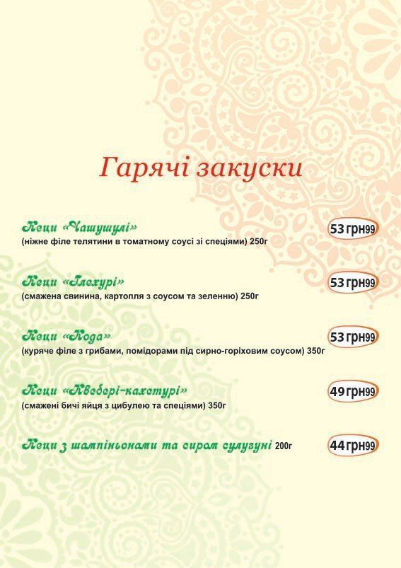 Меню Изюм, ресторан - страница 2