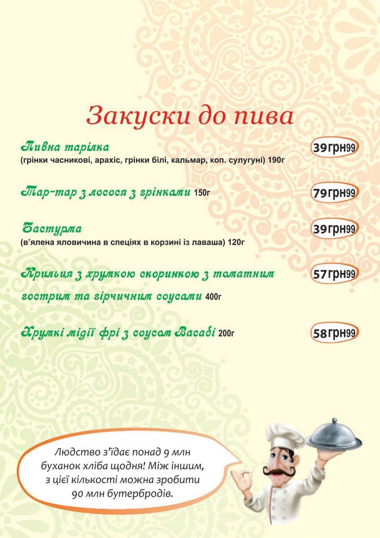 Меню Изюм, ресторан - страница 3