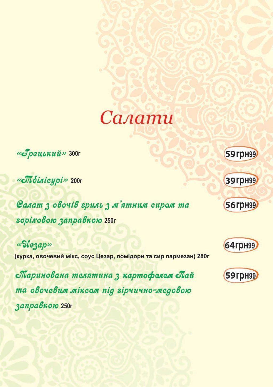 Меню Изюм, ресторан - страница 8