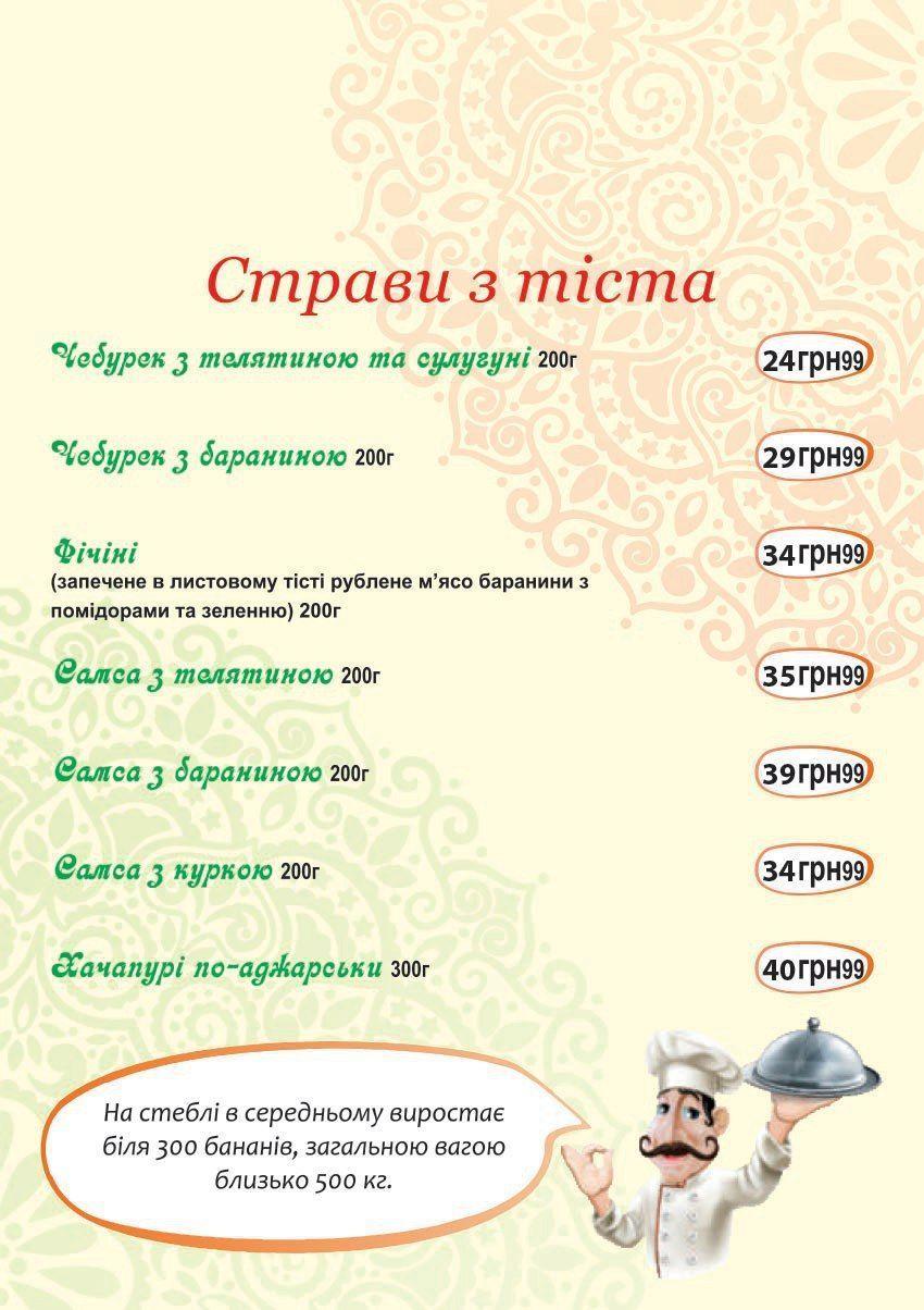 Меню Изюм, ресторан - страница 12