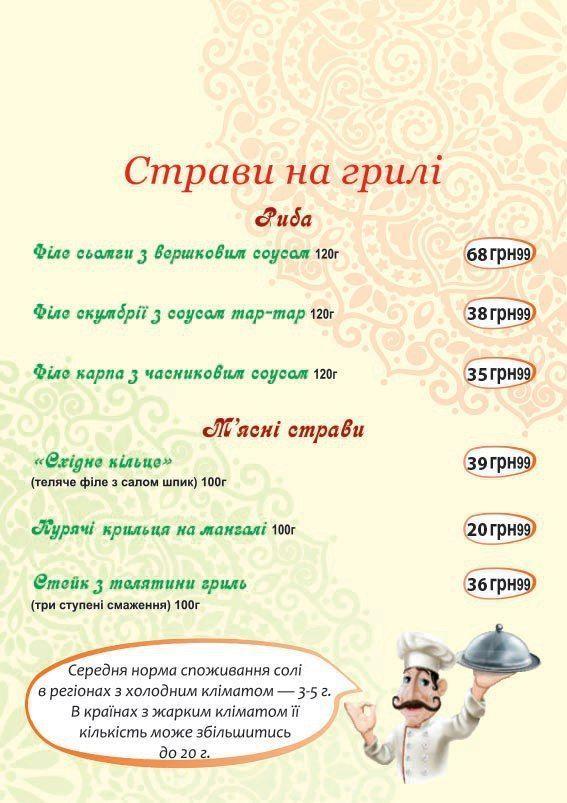 Меню Изюм, ресторан - страница 13