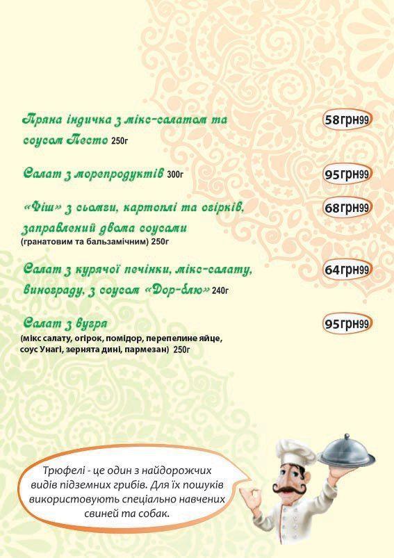 Меню Изюм, ресторан - страница 14