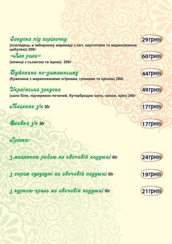 Меню Изюм, ресторан - страница 17