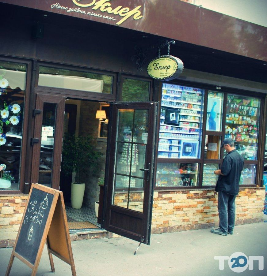 Эклер, кафе-бутик - фото 1