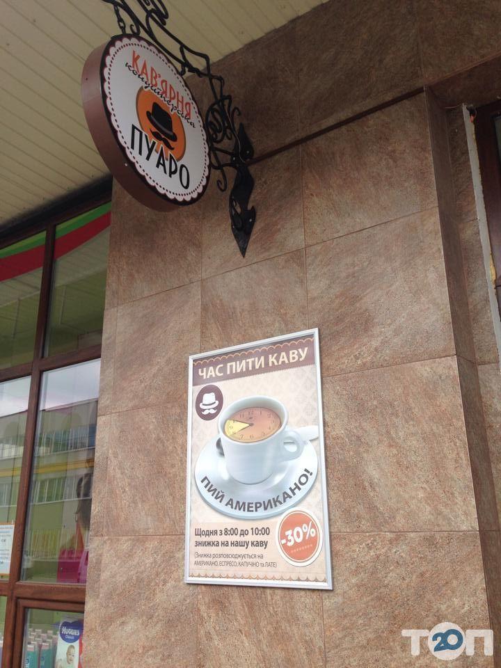 "Кафе-кондитерская ""Пуаро"" - фото 1"