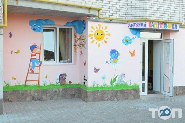 """Клуб развития ребенка """"Капитошка"""" - фото 1"""