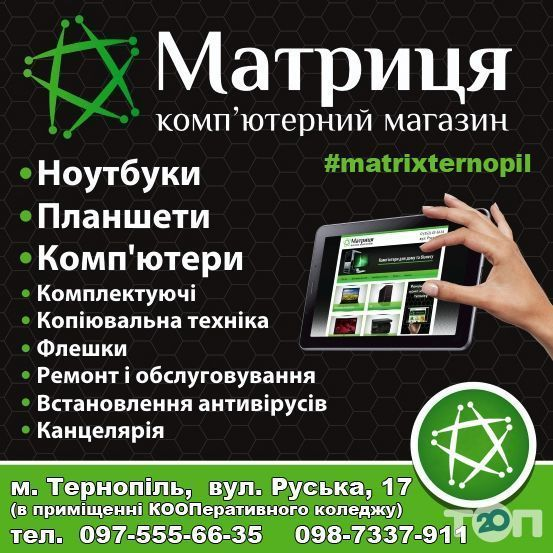 Матрица, Компьютерный магазин - фото 1