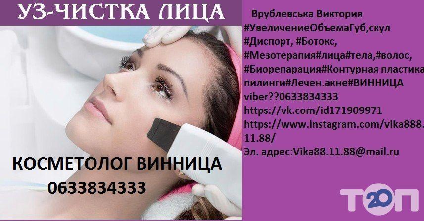 Косметолог Виктория Врублевская - фото 4