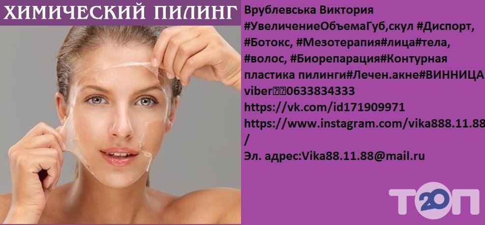 Косметолог Виктория Врублевская - фото 6