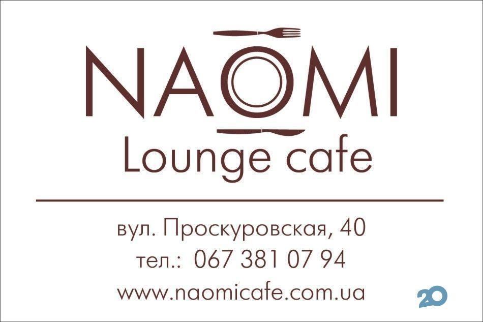 """Лаунж-кафе """"Наоми"""" - фото 1"""
