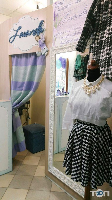 Лаванда, магазин одежды - фото 2