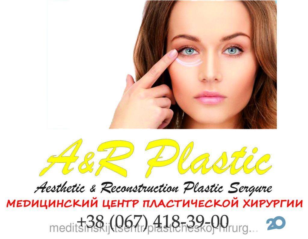Медицинский столичный центр эстетико-реконструктивной хирургии АR Plastic - фото 2