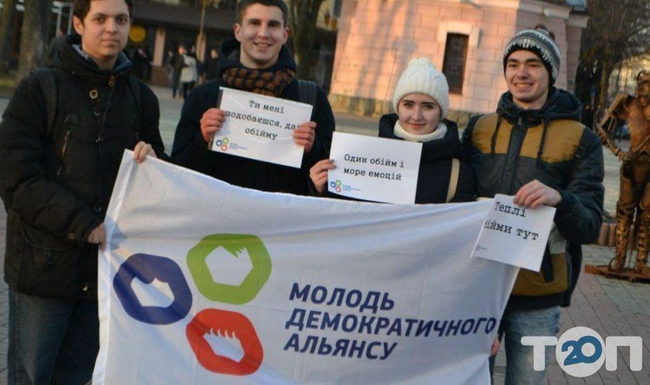 Молодежь демократического альянса - фото 3