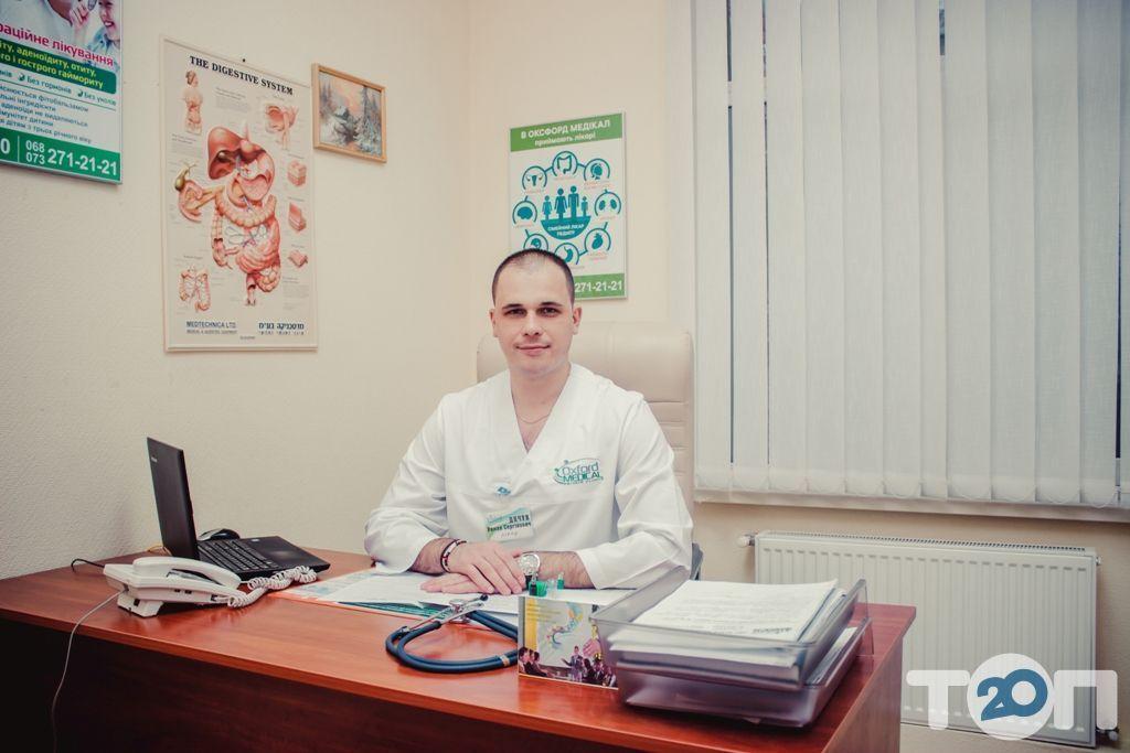 Дячук Роман Сергійович, лікар загальної практики