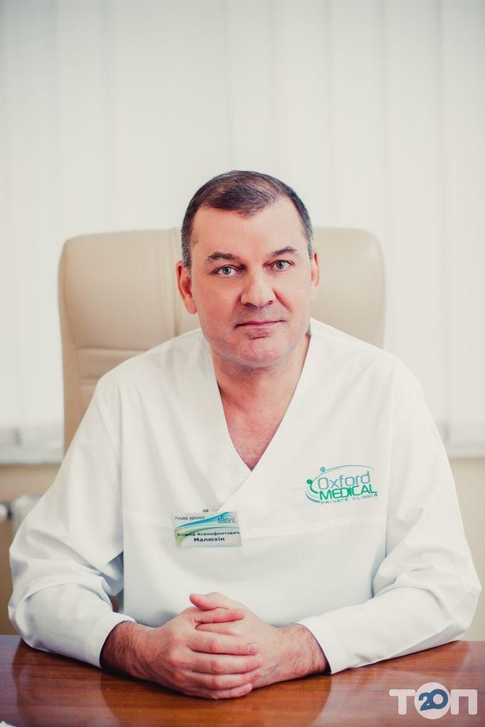 Малюхін Віталій Ксенофонтович, лікар уролог