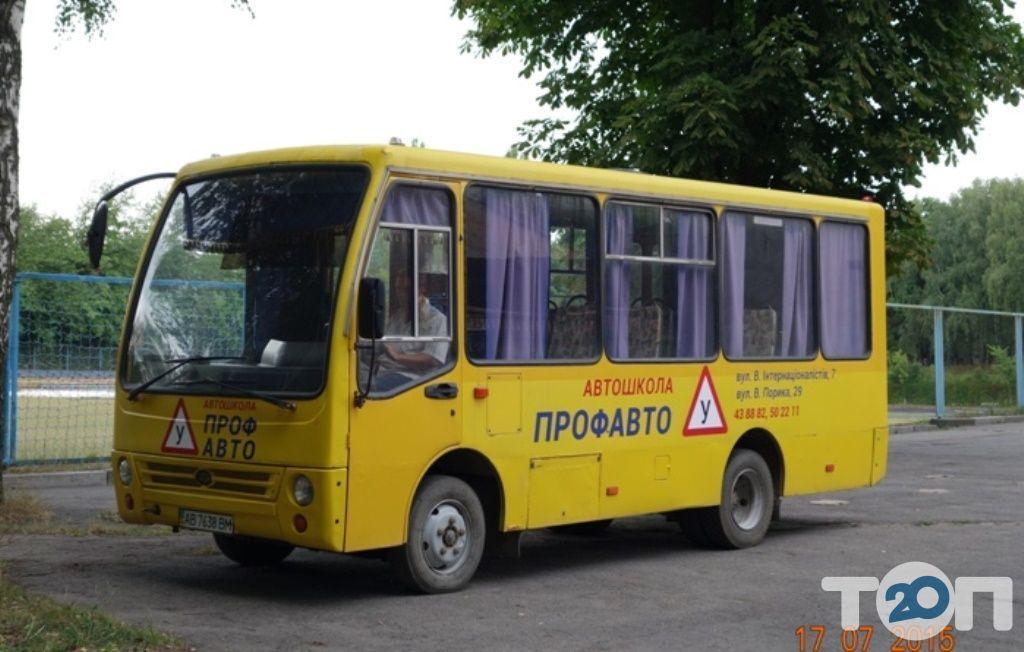 Проф-Авто, учебно-научное предприятие - фото 4