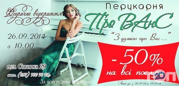 "Парикмахерская ""Про ВАнС"" - фото 2"