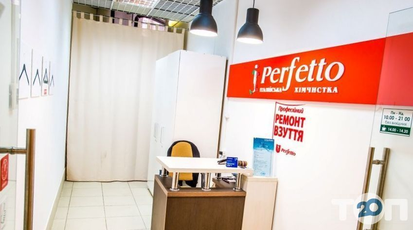 Perfetto, химчистка - фото 1
