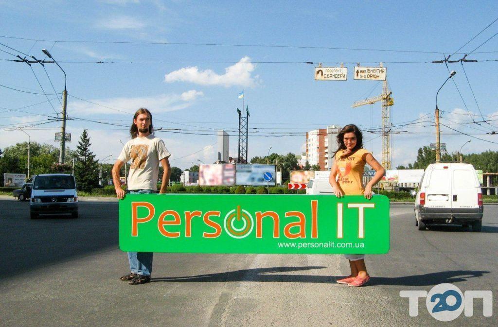 Personal IT - фото 3