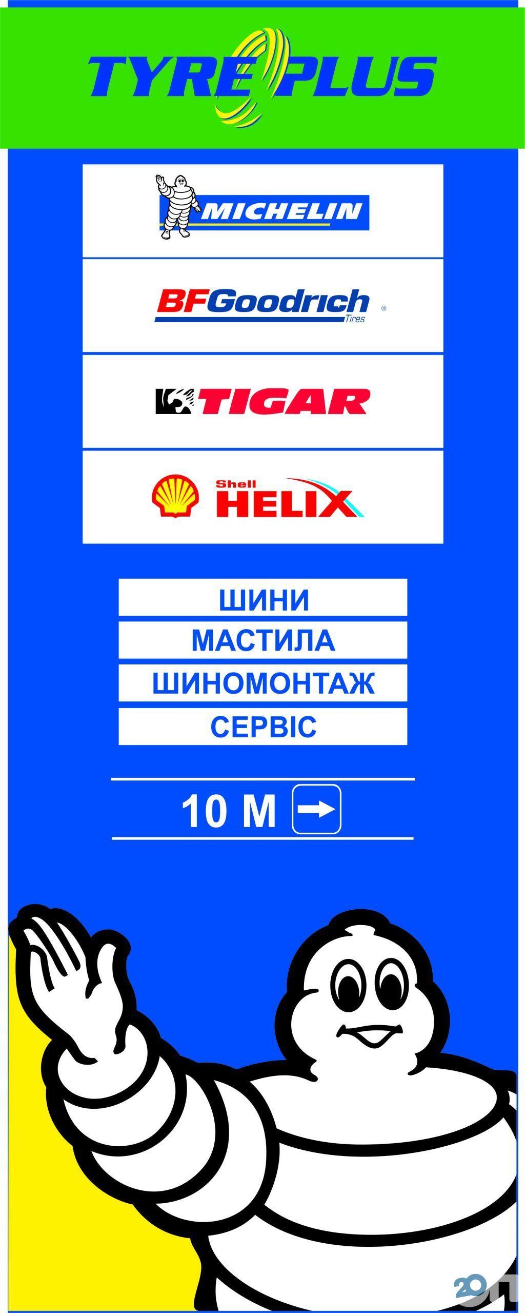 "Шинный сервисный центр Tyreplus Michelin ООО ""ТРАНСФЕРО"" - фото 2"