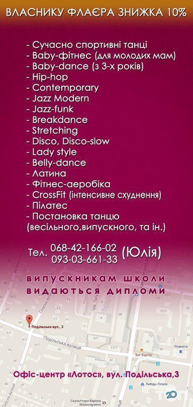 """Школа танца """"Экспрессия"""" - фото 4"""