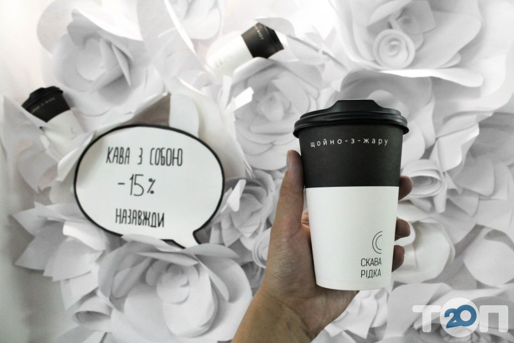 СКАВАРИДКА, кофейня/магазин кофе - фото 40