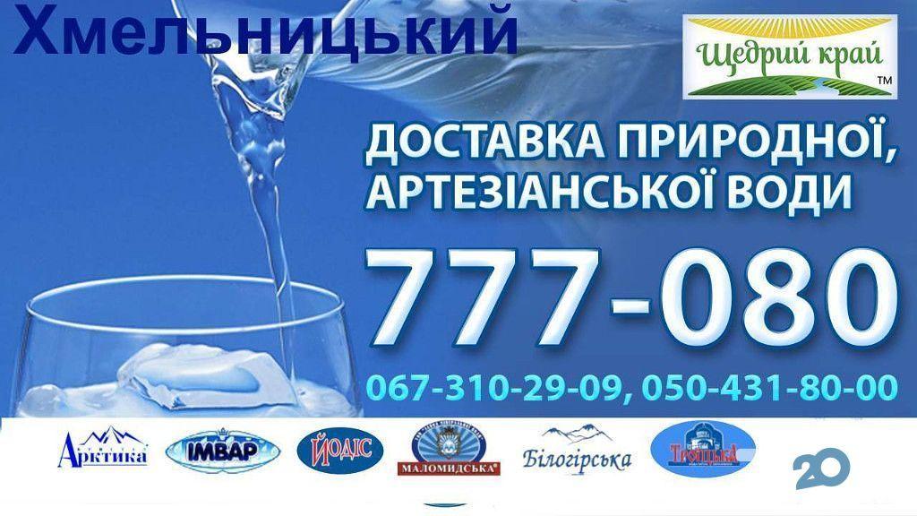 Щедрый край, служба доставки бутилированной воды - фото 4