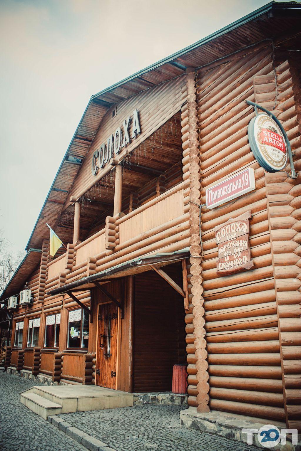 Солоха, ресторан украинской кухни - фото 19
