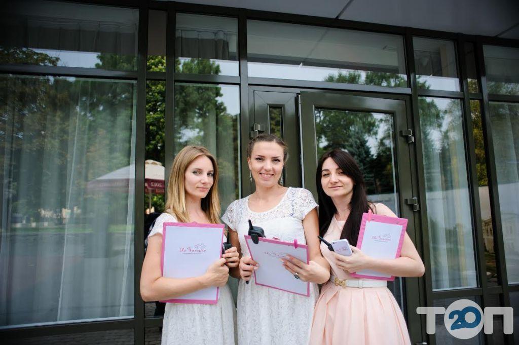 Свадебное агентство Евы Ткаченко - фото 1