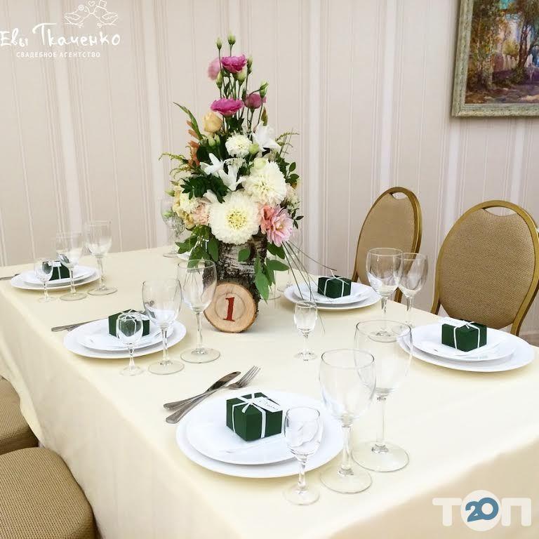 Свадебное агентство Евы Ткаченко - фото 8
