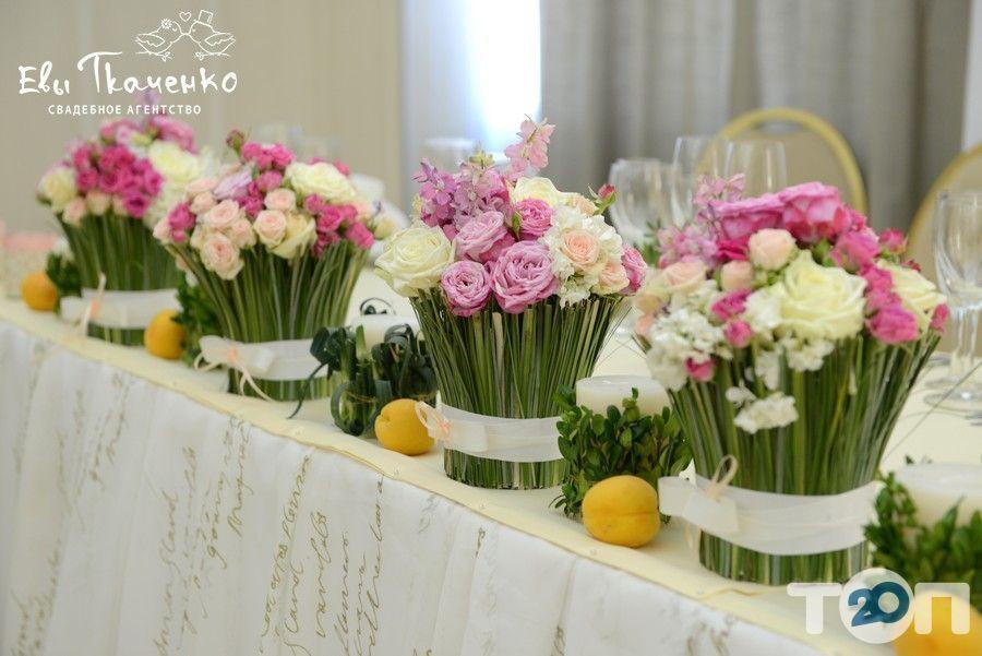 Свадебное агентство Евы Ткаченко - фото 11
