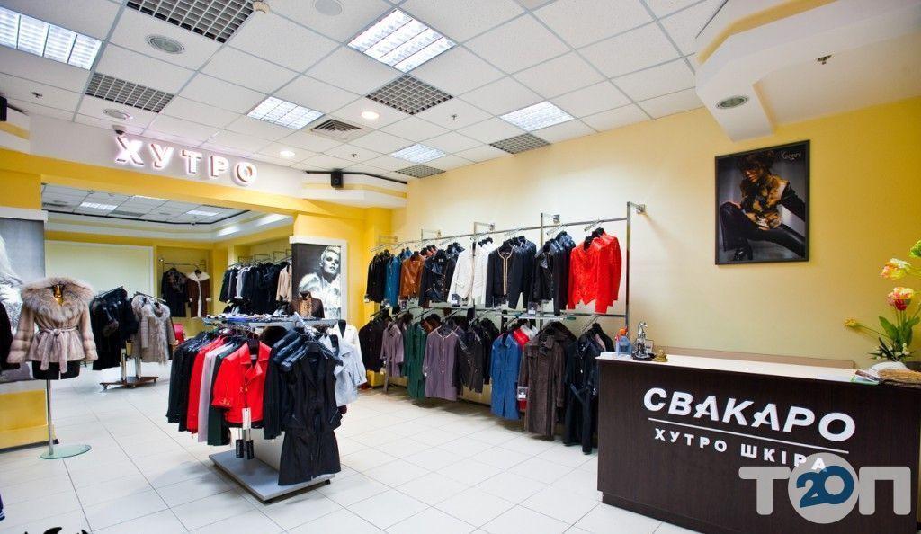 Свакаро, магазин меха, кожи и дубляжа - фото 4