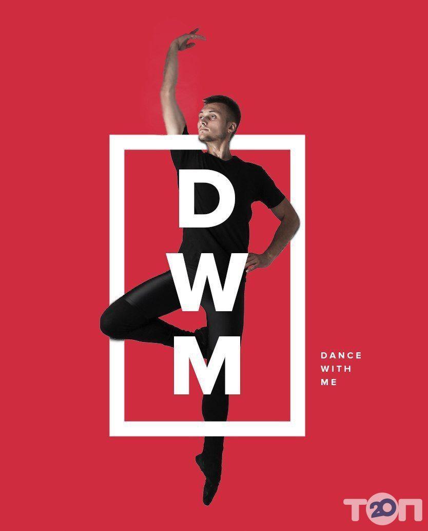 Танцювальна студія DWM - фото 1