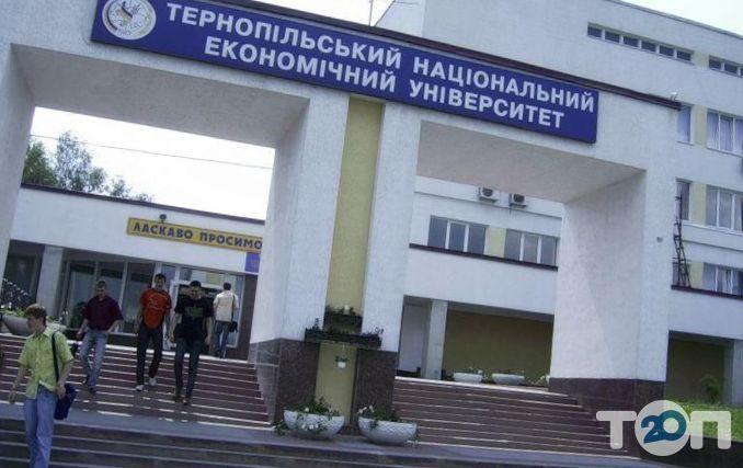 Тернопольский национальный экономический университет - фото 4