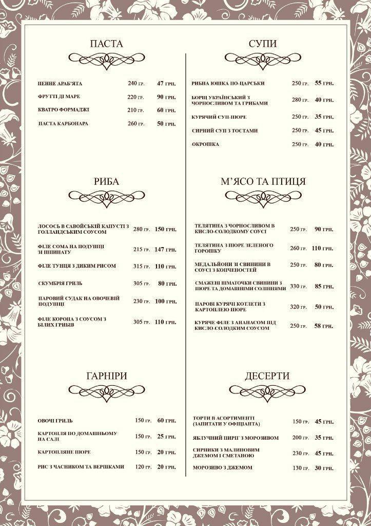 Меню The FARE, restaurant - страница 7