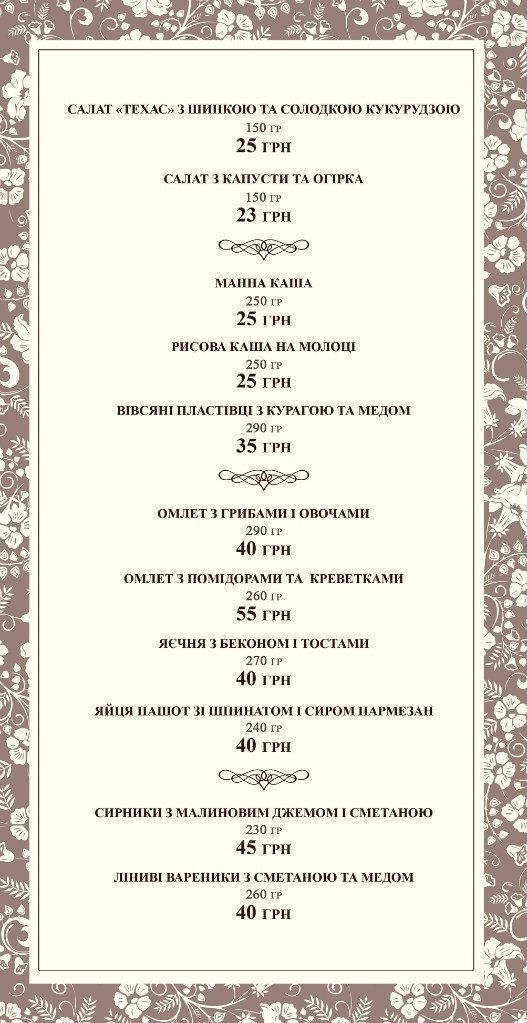 Меню The FARE, restaurant - страница 8