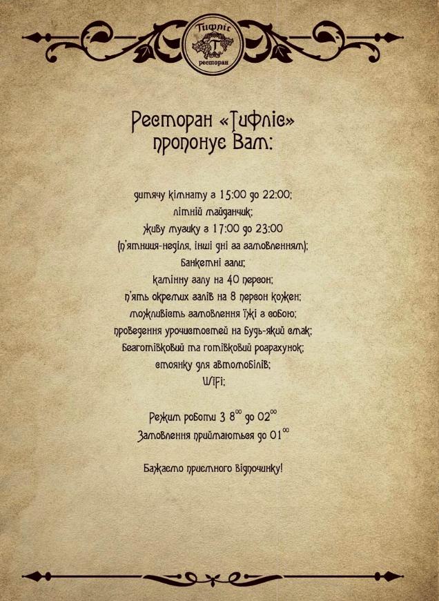 Меню Тифлис, грузинский ресторан - страница 2